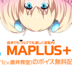 声優ナビアプリ「MAPLUS+」の思考AIセナ(CV.徳井青空)が期間限定で無料!