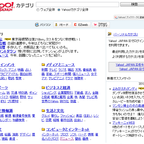 Yahoo!カテゴリに裏技shop DDが登録されました!