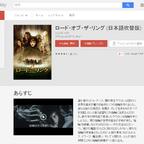 Google Playで映画「ロード・オブ・ザ・リング」が無料配信中!
