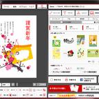日本郵便の無料年賀状ソフト「はがきデザインキット2015」がすごい!