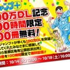 ジャンプ+100万DL記念!100時間限定でこち亀100冊を無料で配信中!
