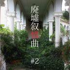 関連記事「【C85 新刊】廃墟探訪記「廃墟叙情曲 #2」紹介」のサムネイル画像