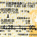 名鉄μ'sチケット