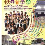 2012秋の音楽祭