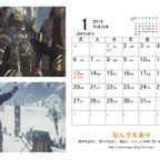なんでもありカレンダー