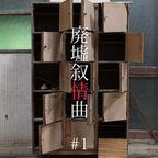 関連記事「【コミックマーケット83 新刊】廃墟探訪記「廃墟叙情曲 #1」紹介」のサムネイル画像