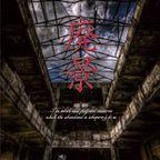 関連記事「廃墟写真集の通販終了間近」のサムネイル画像