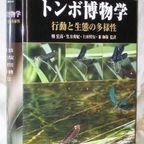 トンボの本