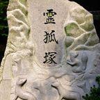 愛知ロケ(豊川稲荷)