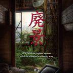 関連記事「【C84 廃墟写真集】新刊「廃景 #3」内容紹介」のサムネイル画像