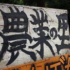 関連記事「伊豆の鬼血骸村「池農業クラブ」探索レポート (オリジナル物件)」のサムネイル画像