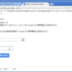 01_Googleアカウントの準備(2)