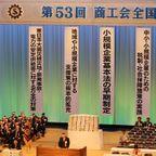 第53回商工会全国大会