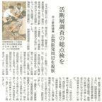 志賀原発ニュース