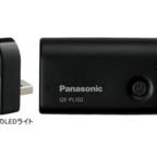 Panasonic USBモバイルバッテリー(無接点充電Qi対応)が超特価!