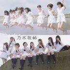 乃木坂46 「制服を脱いだら」