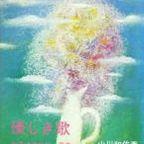 小川和佑先生著書