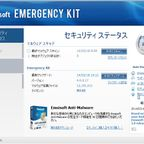 Emsisfot_Emergency_Kit