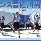 佐川男子と一緒にダンスをしよう!