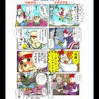 プライドチキン4コマ漫画