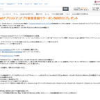「Amazon Androidアプリストア」に新規登録でクーポン500円分プレゼント!
