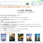Amazonインスタント・ビデオの1000円クーポンをプレゼントするキャンペーンを実施中!