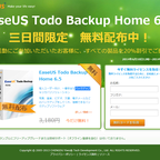 3日間限定で有償ソフトのEaseUS Todo Backup Homeが無料配布中!