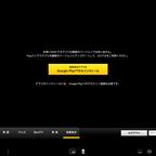 dビデオを非対応のAndroid端末で視聴する方法(アップデート対応版)!