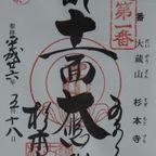 御朱印帳:坂東【結願】、洛陽【結願】、西国(巡礼中)