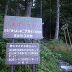 140912〜13 塩見岳