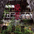 関連記事「【C87 廃墟写真集】新刊「廃景 #4」内容紹介」のサムネイル画像