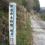 市木幹線から上塚山
