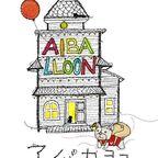 イラストレーターKAYO AIBA の絵