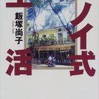 koishikawafc2