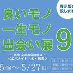 良いモノ一生モノ出会い展9