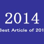 管理人が選ぶ2014年のShopDDの記事ベスト10!