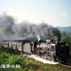 現役蒸気機関車 北海道