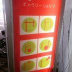 2015 岐阜名古屋の旅