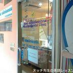 タイの社会保険を使い歯科クリニック Fundee Dental Clinicで歯を治療 on パヤタイ道路