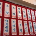トマトは韓国語メニューのみの本格韓国料理店 in 韓国人街