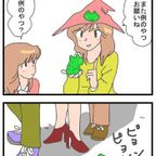 まじょかふぇ2