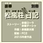 松風荘裏日記1
