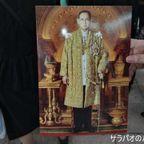 プミポン国王への一般弔問開放初日に弔問に行ってきた in 王宮前広場