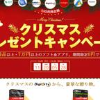 有料ソフト10製品が無料で貰えるクリスマスキャンペーンを実施中!