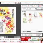日本郵便の無料年賀状ソフト「はがきデザインキット2017」がすごい便利!