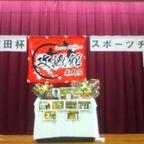 2017植田杯