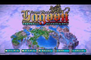 VenusBlood:Lagoonプレイ中3のアイキャッチ画像