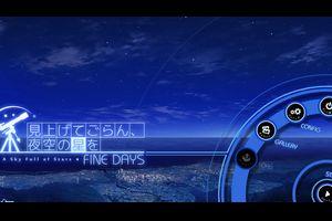 見上げてごらん、夜空の星を FINE DAYSをプレイした感想のアイキャッチ画像