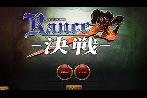 【ランス10】ランス10のプレイを開始しましたのアイキャッチ画像