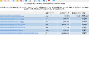 FileOptimizer 日本語化